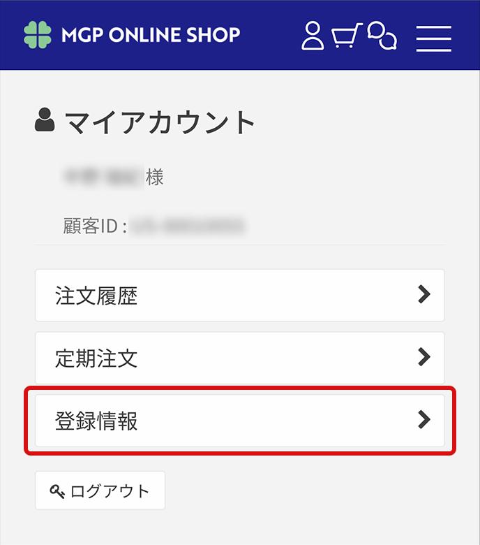 2)マイアカウントの「登録情報」を押してください。