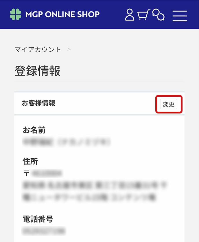 3)登録者情報の右上にある、「変更」を押してください。