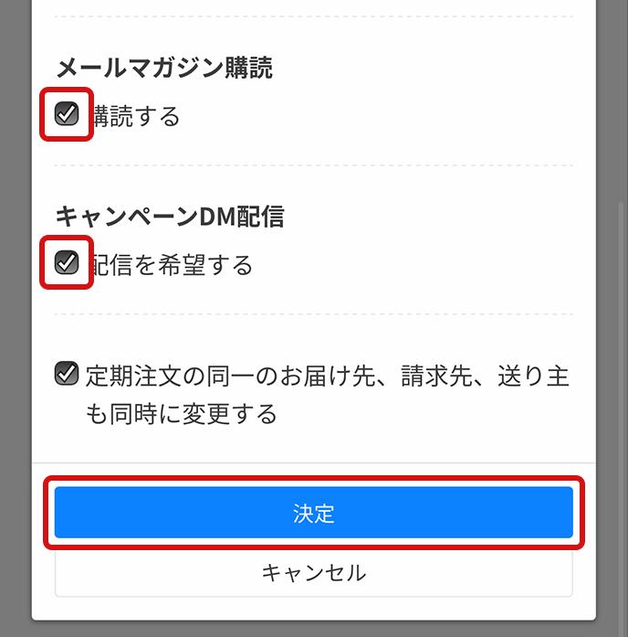 4)「メールマガジン購読」と「キャンペーンDM配信」にチェックを入れて「決定」を押してください。